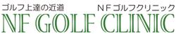 ゴルフスクールを探すなら神奈川県厚木市のNFゴルフクリニック